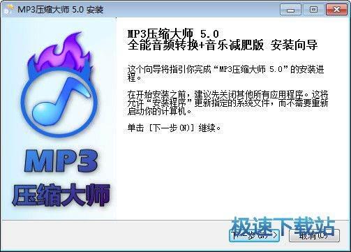MP3压缩大师 图片 01