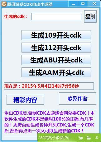 炫勇腾讯游戏CDK自动生成器 图片 01