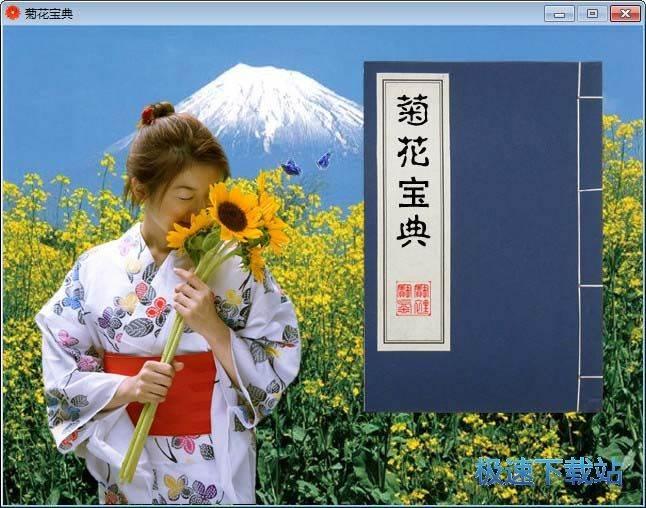 五十音图之菊花宝典 图片 02