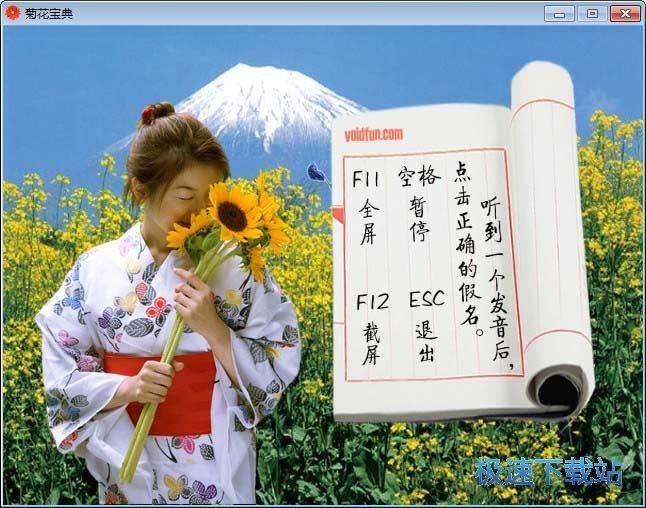 五十音图之菊花宝典 图片 03