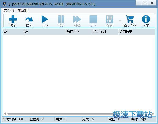 利剑QQ是否在线批量检测专家 图片 01