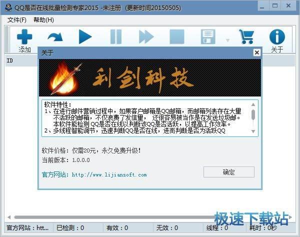 利剑QQ是否在线批量检测专家 图片 02