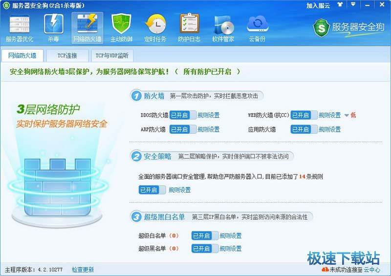 web服务器安全配置图片