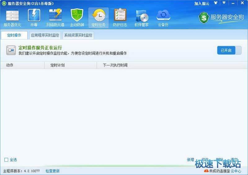 服务器安全软件下载