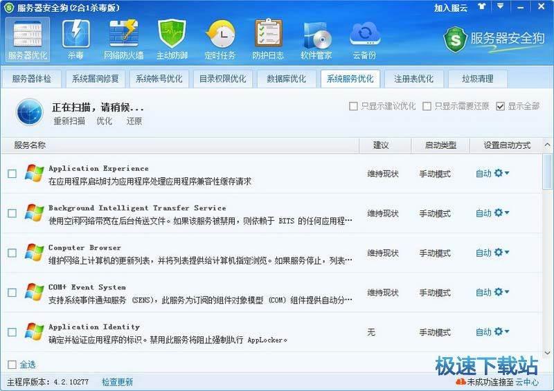 web服务器安全配置 图片