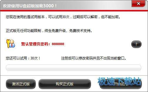 U盘超级加密3000 图片 01s