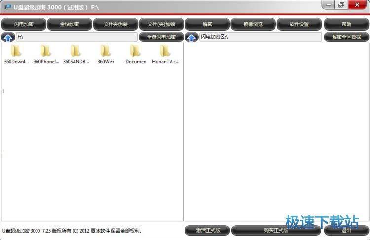 u盘加密工具