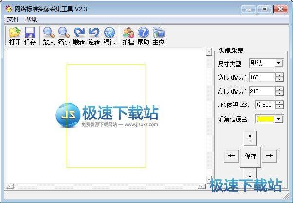 网络标准头像采集工具 图片 02