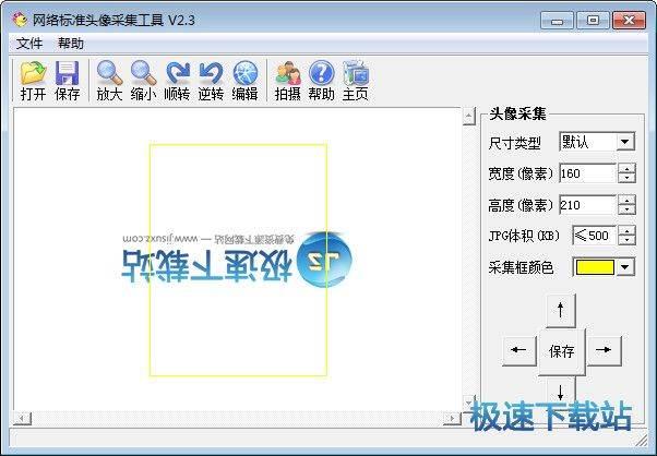 网络标准头像采集工具 图片 04