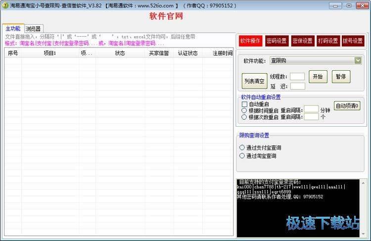 淘易通淘宝小号查限购查信誉软件 图片 01