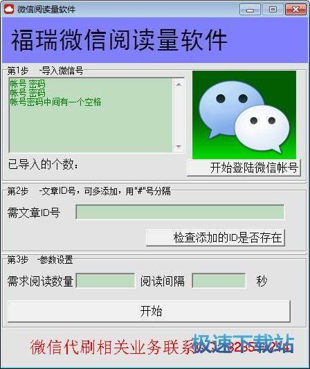 福瑞微信阅读量软件 图片 01