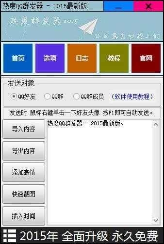热度QQ群发器 图片 01