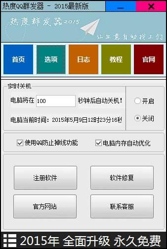 热度QQ群发器 图片 02