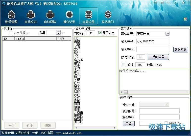 路明19楼论坛推广大师 图片 06