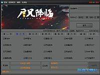 逆战超级防封辅助缩略图 02
