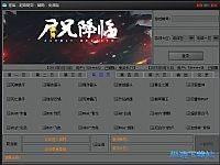 逆战超级防封辅助缩略图 04