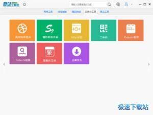 爱站seo工具官方下载