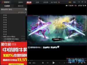 搜狐视频下载 图片