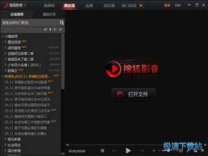 搜狐影音 缩略图 05