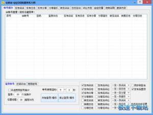 Q移动QQ空间批量发布大师 图片 01