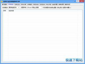 Q移动QQ空间批量发布大师 图片 02