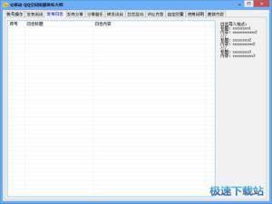 Q移动QQ空间批量发布大师 图片 03