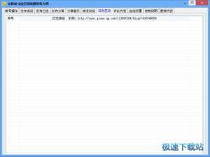 Q移动QQ空间批量发布大师 图片 07