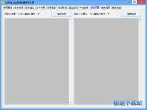 Q移动QQ空间批量发布大师 图片 09