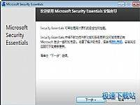 Microsoft Security Essentials图片