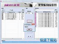 投影机图像格式转换软件 图片 06