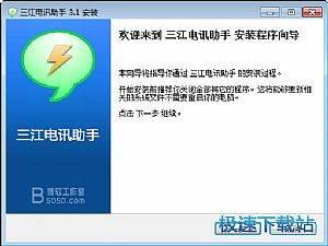 三江电讯助手 缩略图