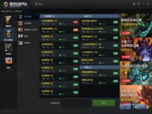 腾讯对战平台 图片 03