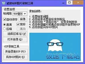 贰佰GIF图片录制工具 缩略图