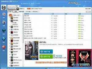 游侠对战平台官方下载