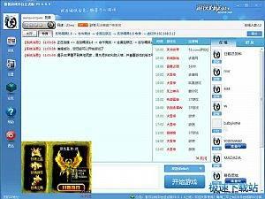 游侠对战平台 缩略图 05