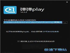 弹弹play缩略图 01