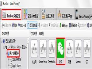 微信记录恢复助手苹果版 缩略图 02
