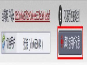 微信记录恢复助手苹果版 缩略图 06