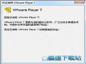 VMware Player 缩略图 04