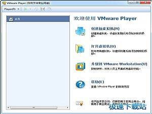 VMware Player图片