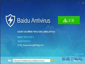 Baidu Antivirus 图片 02