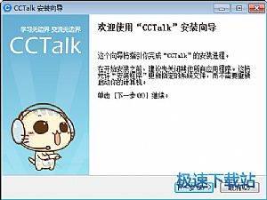 CCTalk缩略图 01