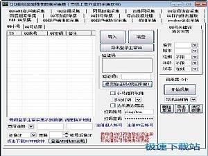QQ超级全能精准数据采集器缩略图 02
