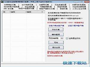 QQ超级全能精准数据采集器缩略图 03