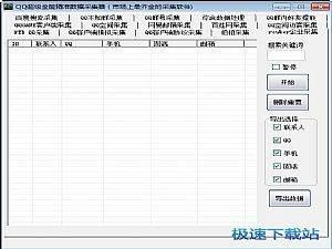QQ超级全能精准数据采集器缩略图 06