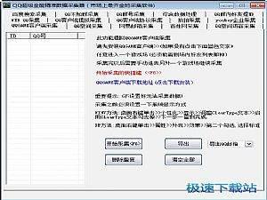 QQ超级全能精准数据采集器缩略图 07