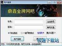 鼎鑫金牌网吧 缩略图