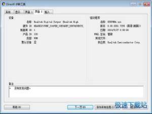 DirectX修复工具 图片 06