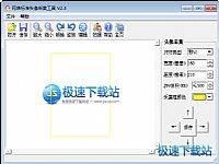 网络标准头像采集工具 缩略图 02
