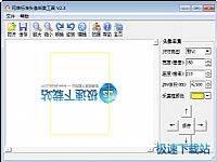 网络标准头像采集工具 缩略图 04